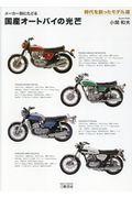 新装版 メーカー別にたどる国産オートバイの光芒の本