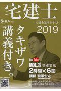 宅建士[宅建士基本テキスト]タキザワ講義付き。 VOL.3 2019の本