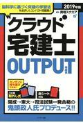 クラウド宅建士OUTOPUT問題集 2019年版の本