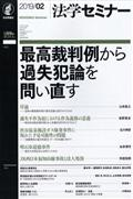 法学セミナー 2019年 02月号の本