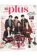 TVガイドPLUS VOL.33(2019 WINTER ISSUE)の本