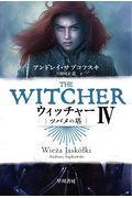ウィッチャー 4の本