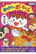 おばけのポーちゃん第2期(全4巻セット)の本
