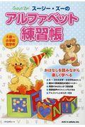 スージー・ズーのアルファベット練習帳の本