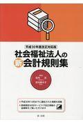 社会福祉法人の新会計規則集 平成30年度改正対応版の本