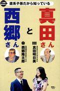 西郷さんと真田さんの本