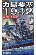 ガ島要塞1942の本