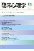 臨床心理学 109(第19巻第1号)の本