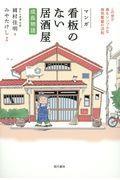 マンガ看板のない居酒屋[成長物語]の本