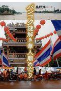 バンコク謎解き華人廟めぐりの本
