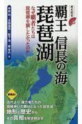 覇王信長の海琵琶湖の本