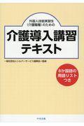 外国人技能実習生(介護職種)のための介護導入講習テキストの本