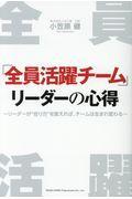 「全員活躍チーム」リーダーの心得の本
