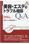 美容・エステのトラブル相談Q&Aの本