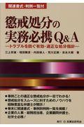 懲戒処分の実務必携Q&Aの本