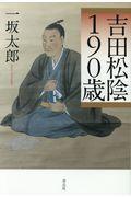 吉田松陰190歳の本