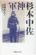 軍神杉本中佐の本