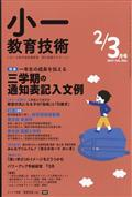 小一教育技術 2019年 03月号の本