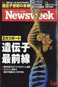 Newsweek (ニューズウィーク日本版) 2019年 1/22号の本