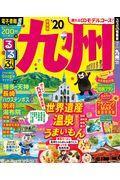 るるぶ九州 '20の本
