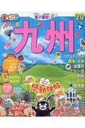 まっぷる九州 '20の本