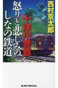 十津川警部怒りと悲しみのしなの鉄道の本