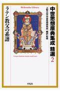 中世思想原典集成精選 2の本