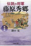 新装版 伝説の将軍藤原秀郷の本