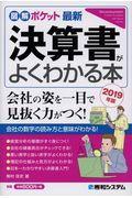最新決算書がよくわかる本 2019年版の本