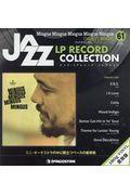 ジャズ・LPレコード・コレクション全国版 61号の本