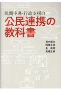 民間主導・行政支援の公民連携の教科書の本