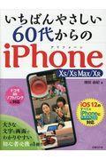 いちばんやさしい60代からのiPhone XS/XS Max/XRの本