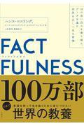 FACTFULNESSの本