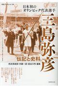日本初のオリンピック代表選手三島弥彦の本