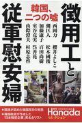 韓国、二つの嘘徴用工と従軍慰安婦の本