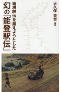 箱根駅伝を超えようとした幻の「能登駅伝」の本