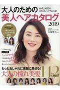 大人のための美人ヘアカタログ 2019の本