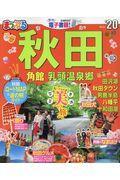 まっぷる秋田 '20の本