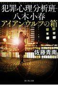 犯罪心理分析班・八木小春の本