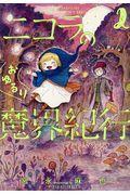 ニコラのおゆるり魔界紀行 2の本