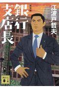 新装版 銀行支店長の本