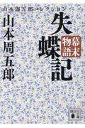 幕末物語失蝶記の本