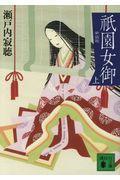 新装版 祇園女御 上の本