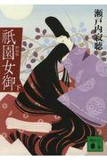 新装版 祇園女御 下の本