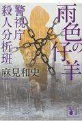 雨色の仔羊の本