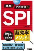 速攻!これだけ!!SPI 2021年卒版の本
