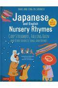 Japanese and English Nursery Rhymesの本
