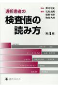 第4版 透析患者の検査値の読み方の本