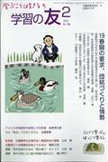 学習の友 2019年 02月号の本