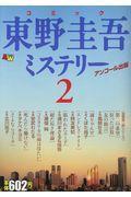 コミック東野圭吾ミステリー 2の本